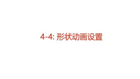 4-4:形状动画设置.wmv