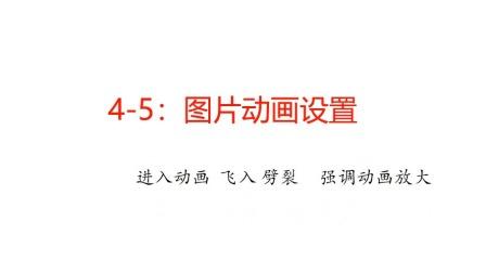 4-5:图片动画设置.wmv