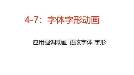 4-7:字体字形动画.wmv