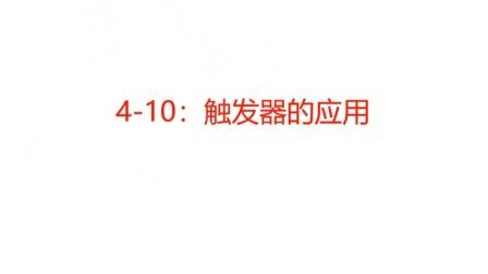 4-10:触发器设置.wmv