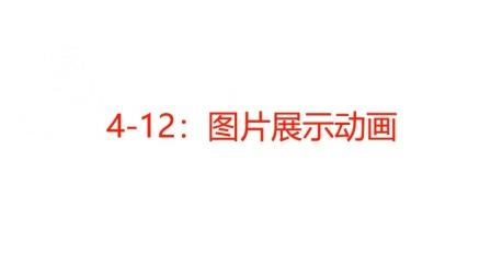 4-12:图片展示动画.wmv