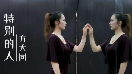 【单色舞蹈】方大同《特别的人》说的是谁?拉丁舞伦巴柔情演绎