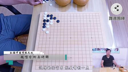 围棋对杀题型讲解,你会吗?