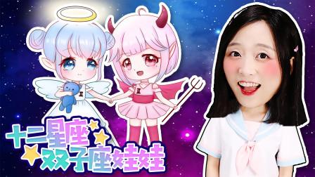 天使与恶魔?十二星座手绘之双子座娃娃