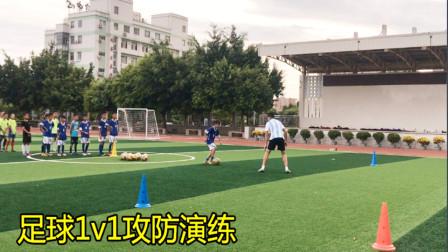 足球1v1攻防演练!针对小球员防守意识的刻意练习,既有趣又实用