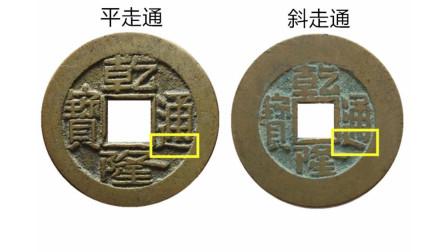 开水钱币:乾隆通宝泉局方字类有一个非常少见的版,你知道吗