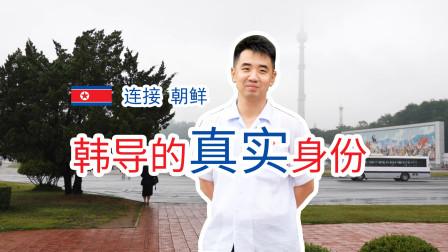 连接朝鲜03集:突然出现的韩导,他的真实身份?