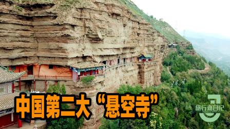 悬崖峭壁上修建的寺庙和洞窟,中国第二大悬空寺,上山需后果自负