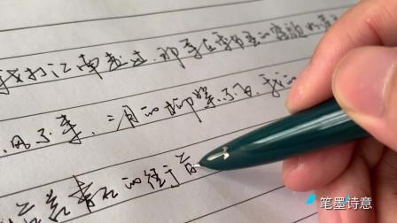 90后钢笔手写硬笔书法,独树一帜,气势非凡,让人大饱眼福。