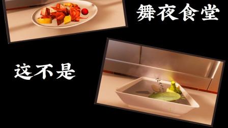 这不是舞夜食堂-棒骨汤、什锦火锅、咖喱牛肉蛋包饭