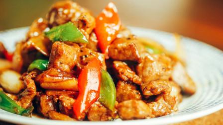 黑椒牛肉粒 让肉保持鲜嫩的秘诀