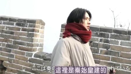 日本节目:山崎贤人爬长城,人生一定要去爬一次,感受雄伟壮观!