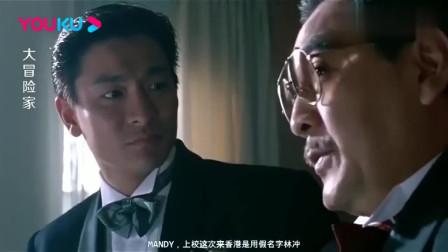 小伙用假名字到香港,大佬带他去玩,谁料重案组突然冲了进来