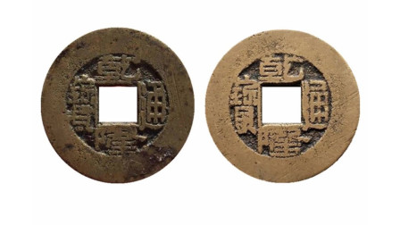 开水钱币:乾隆通宝宝泉局扁字类收藏,需要注意两点