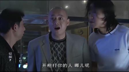 《征服》封彪第一次见刘华强,是何等彪悍