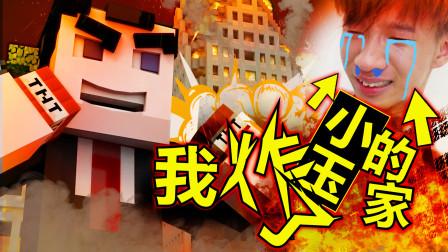 我在Minecraft里炸了小玉的家?!(我的世界模组故事)