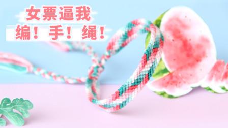 女友下了死命令,这条手绳必须编出西瓜的味道