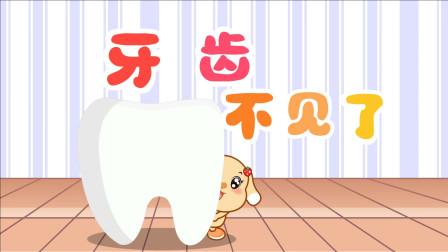 亲宝儿歌之好习惯:牙齿不见了
