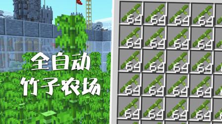 我的世界单人生存70:全自动竹子农场完工,以后再也不缺竹子了