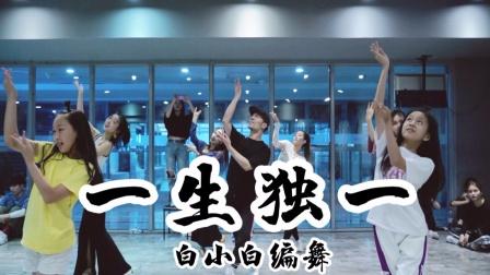 《一生独一》中国风爵士编舞练习室【TS DANCE】