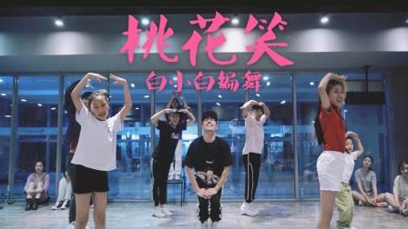 《桃花笑》中国风爵士编舞练习室【TS DANCE】