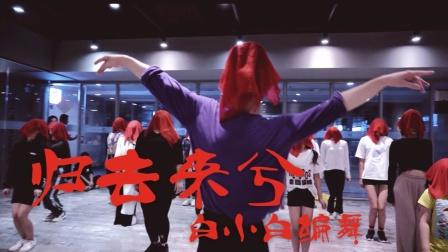 《归去来兮》中国风爵士编舞练习室【TS DANCE】