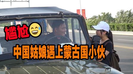 中国姑娘在边境想坐车去蒙古国,遇蒙古小伙上前一沟通,尴尬了!