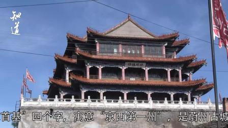 什么是蔚州古城鼓楼