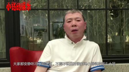 冯小刚携众人为徐帆庆生 当老婆面摸脸其他女生