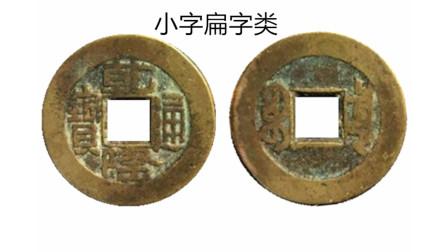 开水钱币:乾隆通宝山底隆中的好版不只有细缘大字,这类版别更加稀少