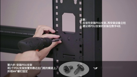 42U 800服务器&网络机柜如何安装?|飞速(FS)