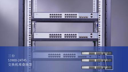 S3900系列交换机如何进行堆叠?|飞速(FS)