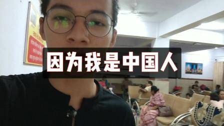 我是中国人,印度警察: 请到贵宾室