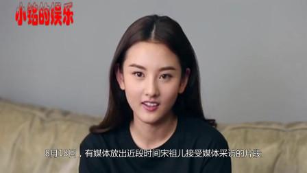 宋祖儿疯了?采访中吐槽刘昊然最丑,和林允不是姐妹,还内涵杨幂
