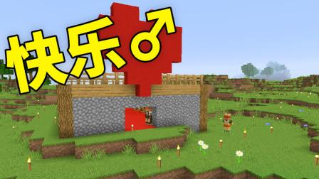 """建造了个能让村民""""快乐""""的房子 丨无回血三颗心极限生存 DAY9"""