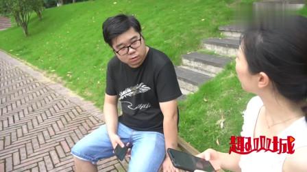 重庆方言:爆笑!天上掉馅饼,小伙捡到一个女朋友