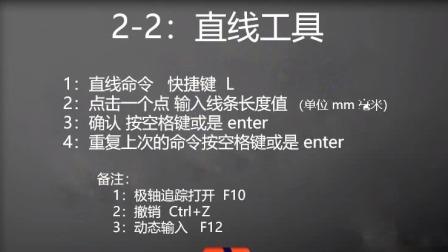 2-2:直线工具.wmv