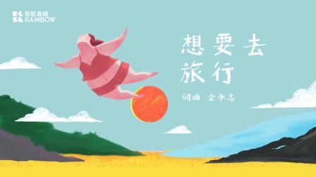 彩虹合唱:《想要去旅行》,是夏日里永恒的内心OS