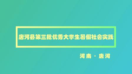 2019年唐河县第三批优秀大学生暑假社会实践-河南省南阳市
