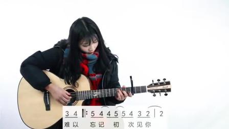 吉他教学:情非得已