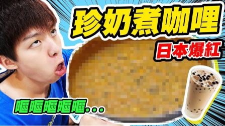 日本抖音爆红新吃法?珍珠奶茶还能煮咖喱饭?