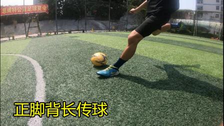 正脚背长传球教学!如何正确掌握传球要领,看完立马上手