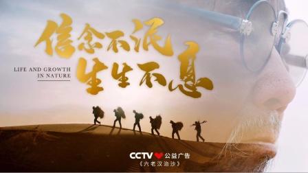央视公益广告│当代愚公:六老汉与八步沙