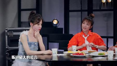 冯提莫吴昕揭露爱情谎言:爱你一辈子是假的