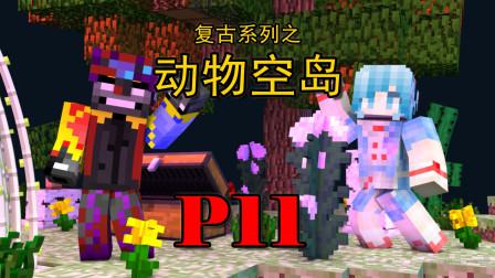 满世界蛋糕和蠹虫 暮云×死灵【动物空岛】P11