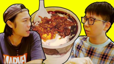 iVlog第四集:OMG!冰淇淋拌辣椒酱来吃是一种怎样的体验?