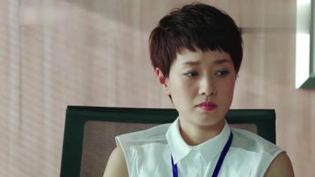 北上广不相信眼泪:赵小亮去应聘,没想到自己老婆是面试官,老婆满脸尴尬