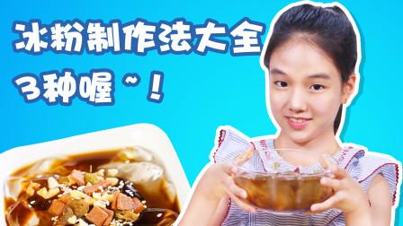 火锅必备!冰粉制作法大全   夏日清凉甜品