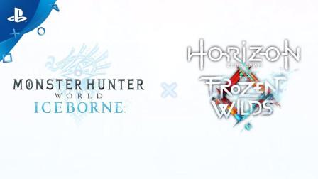 《怪物猎人:世界》冰原DLC联动《地平线:黎明时分》