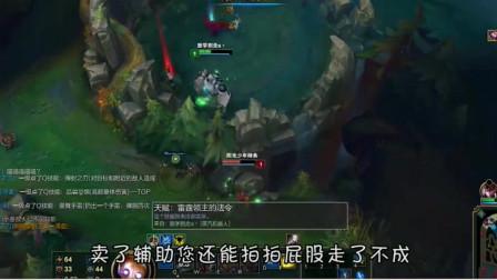 LOL徐老师来巡山:不听劝偏要去偷小龙,这下好了把都死了